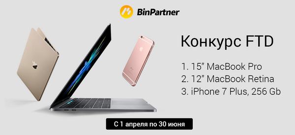 Два конкурса от BinPartner-2