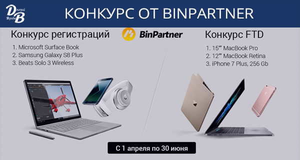Два конкурса от BinPartner