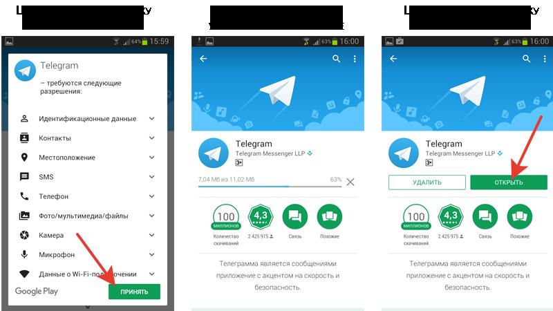Как установить телеграм на телефон (скриншот 2)