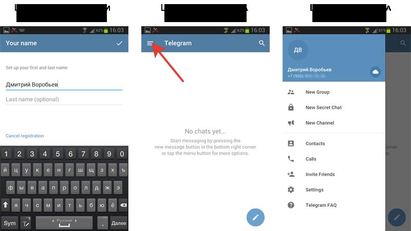 Как установить телеграм на телефон (скриншот 4)