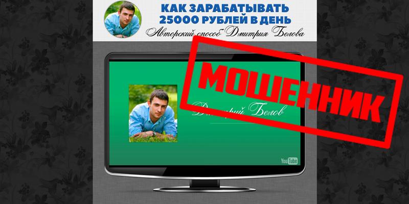 Авторский способ Дмитрия Белова – очередной лохотрон!