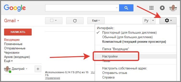 Как добавить почту в белый список скриншот 1