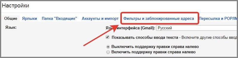 Как добавить почту в белый список скриншот 2