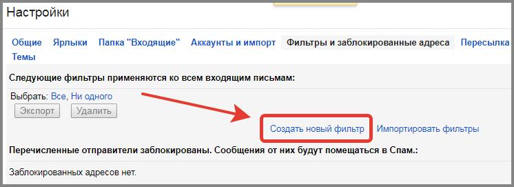 Как добавить почту в белый список скриншот 2-1