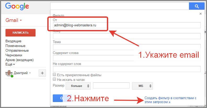 Как добавить почту в белый список скриншот 3