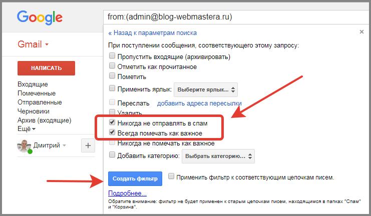 Как добавить почту в белый список скриншот 4