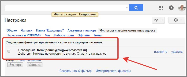 Как добавить почту в белый список скриншот 5