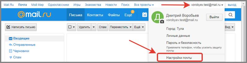 Как добавить почту в белый список скриншот 6