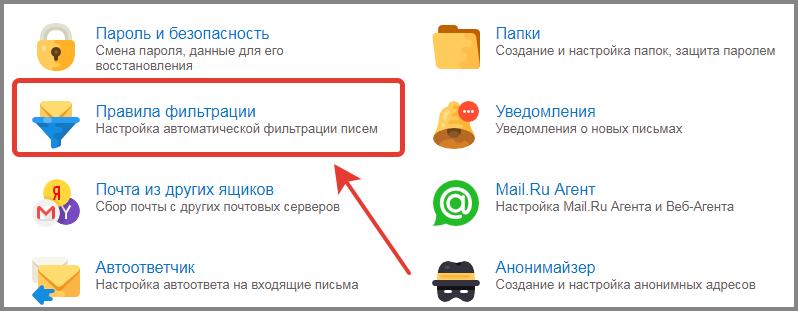 Как добавить почту в белый список скриншот 7