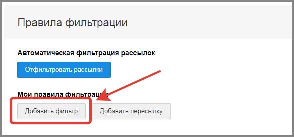 Как добавить почту в белый список скриншот 8