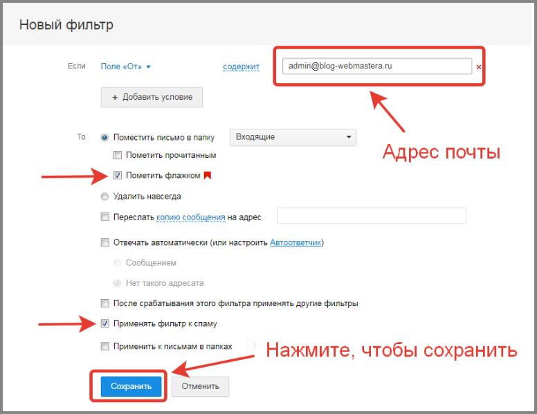 Как добавить почту в белый список скриншот 9