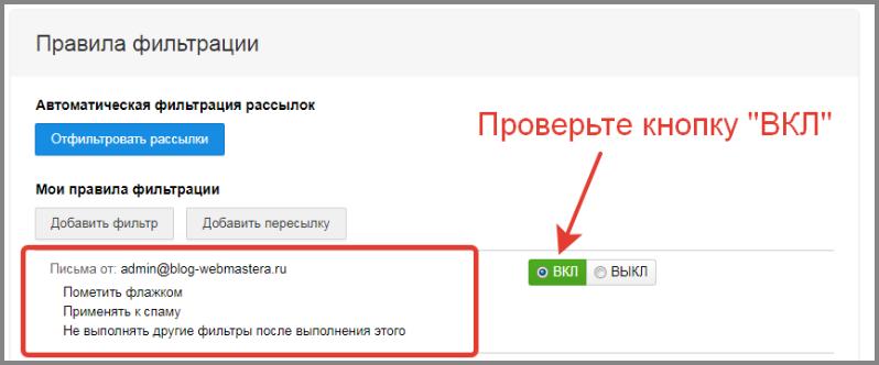Как добавить почту в белый список скриншот 10