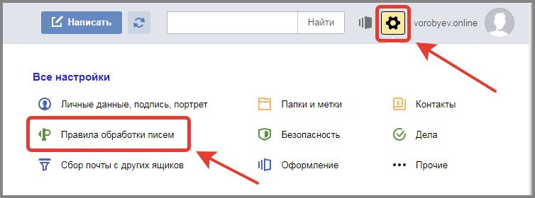 Как добавить почту в белый список скриншот 11