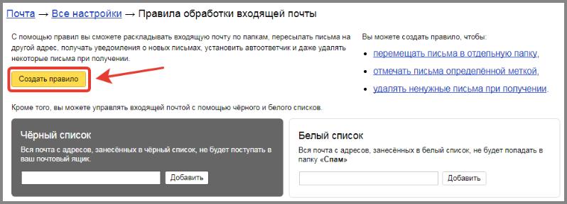Как добавить почту в белый список скриншот 12
