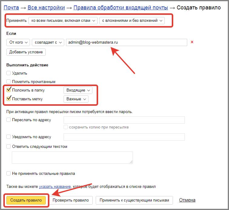 Как добавить почту в белый список скриншот 13