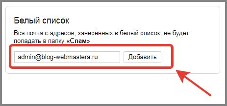 Как добавить почту в белый список скриншот 15