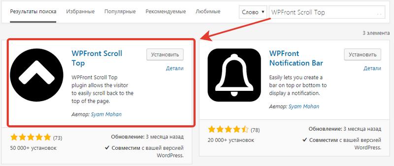 Кнопка вверх для сайта или блога