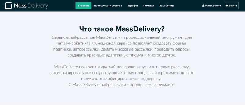 сервис рассылок с бесплатным тарифом - 1