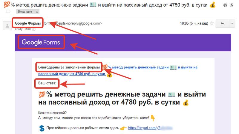 Мошенники в интернете -5
