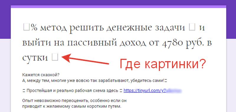 Мошенники в интернете -6