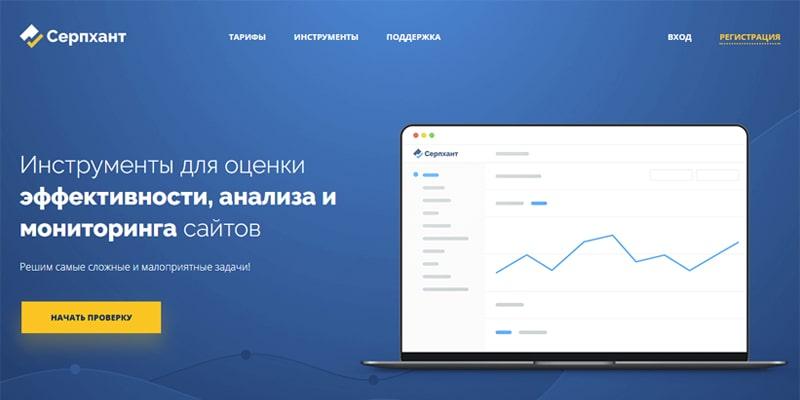 Оценка эффективности сайта с Serphunt