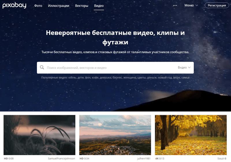 Бесплатные картинки для сайта с сервиса Pixabay