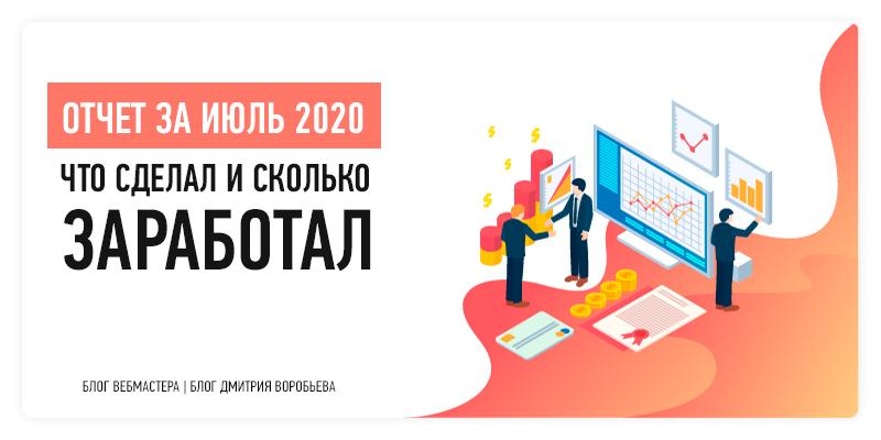 Отчет за июль 2020 года: что сделал и сколько заработал