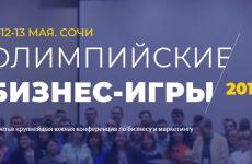 ТОП-10 выводов с конференции «Олимпийские бизнес-игры 2019» (часть 1)