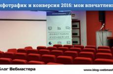 Инфотрафик и конверсия 2016: мои впечатления