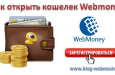 Как открыть кошелек webmoney – видеоинструкция
