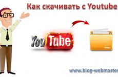 Как скачать с Youtube без программ и без регистрации