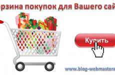 Корзина покупок для Вашего сайта