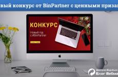 Новый конкурс от BinPartner с ценными призами