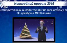 Сделай доброе дело в уходящем 2015 году!