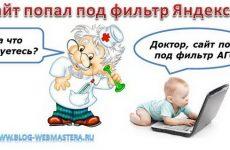 Сайт под фильтром Яндекса! Что делать?