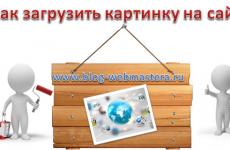 Как легко загрузить картинку на сайт